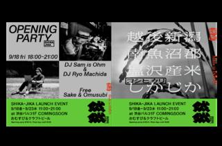 南魚沼産コシヒカリ「然然」LAUNCH POP-UP EVENT