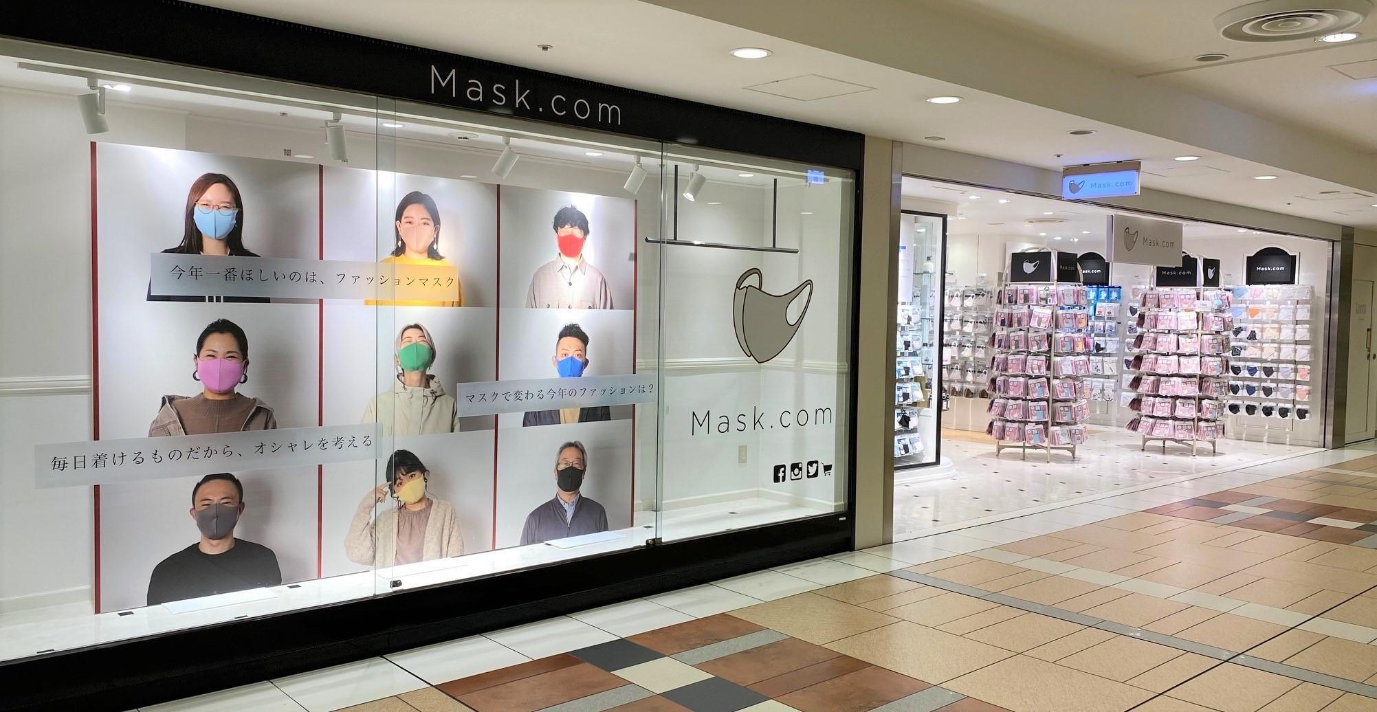 200種類以上そろうフェイスマスク専門店が東京駅にオープン