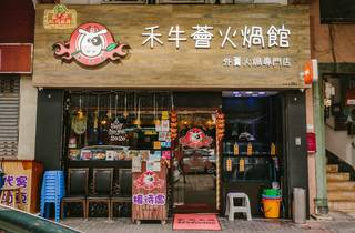 Kowloon City Woo Cow Hotpot
