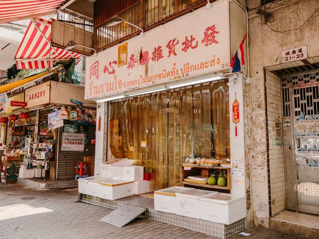Ruamjai Thai Grocery