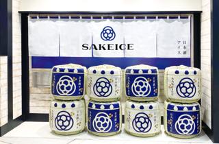 サケアイス 渋谷店