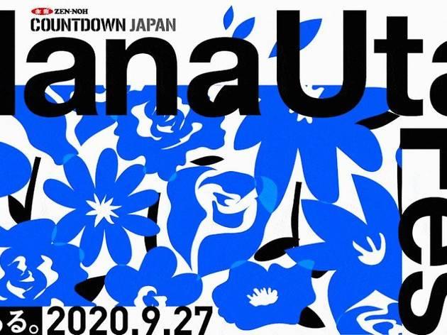 JA全農COUNTDOWN JAPAN HanaUtaFes