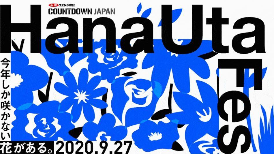 "JA全農COUNTDOWN JAPAN ""HanaUtaFes"""