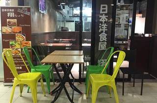 日本洋食屋-翔