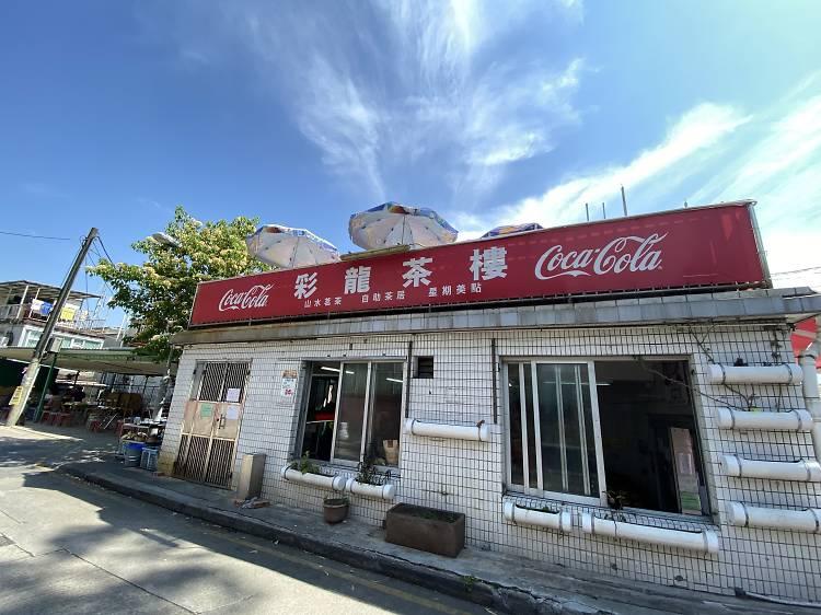 Choi Lung Restaurant (彩龍茶樓)