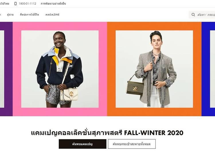 Louis Vuitton เปิดออนไลน์สโตร์ภาษาไทย
