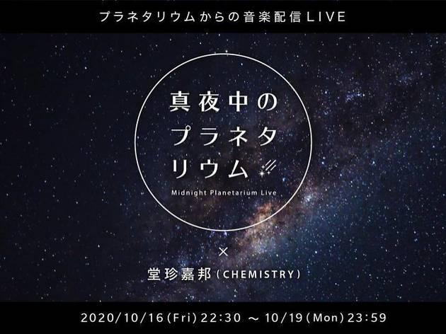 真夜中のプラネタリウム-Midnight Planetarium Live-