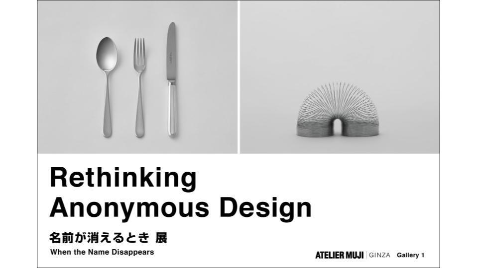 Rethinking Anonymous Design - 名前が消えるとき 展