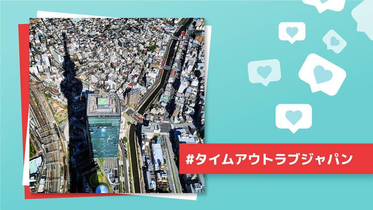 タイムアウト東京 トラベルフォトコンテスト