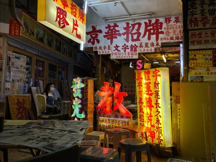 HK Profile: Calligraphy master Au Yeung Cheong