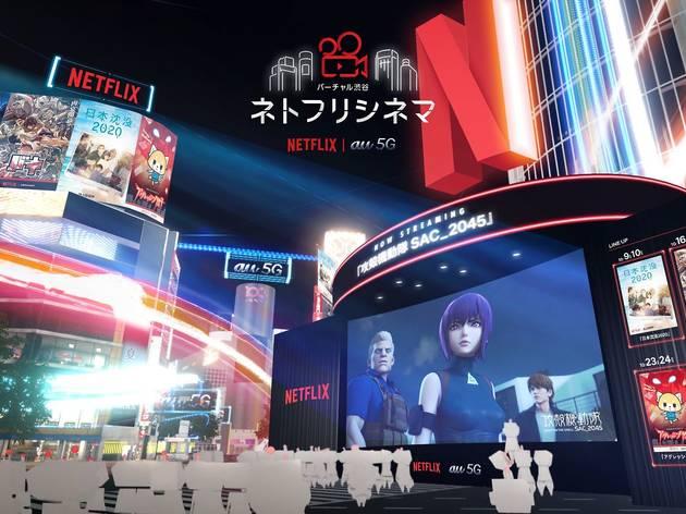 5G Netofuri Cinema in Virtual Shibuya