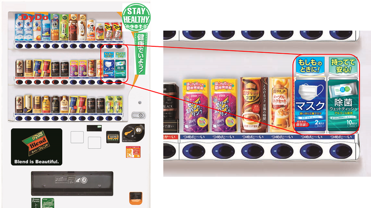 DyDo face mask vending machine