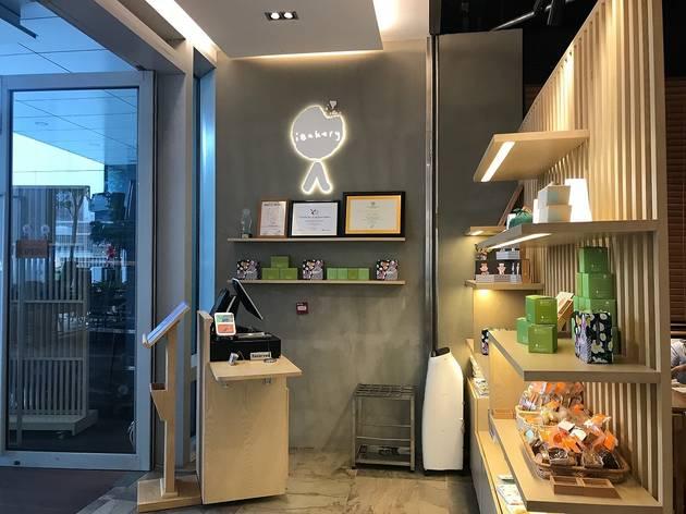 iBakery Gallery Café