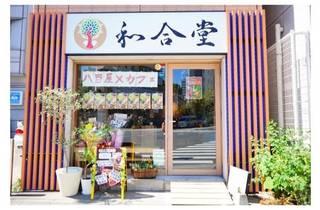 八百屋×カフェ 和合堂