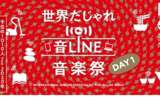 世界だじゃれ音Line音楽祭 Day1