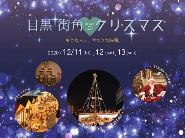 Meguro Machikado Heart & Art Christmas