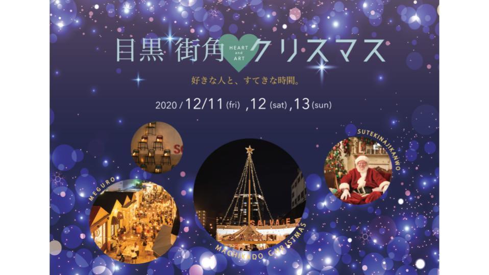 目黒街角Heart&Artクリスマス