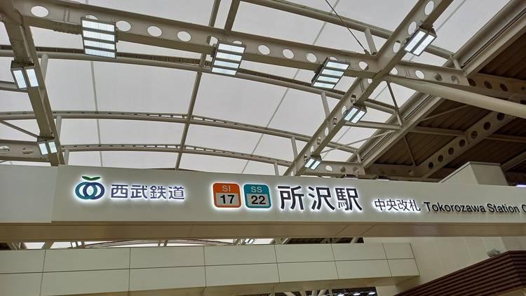 Tokorozawa Station