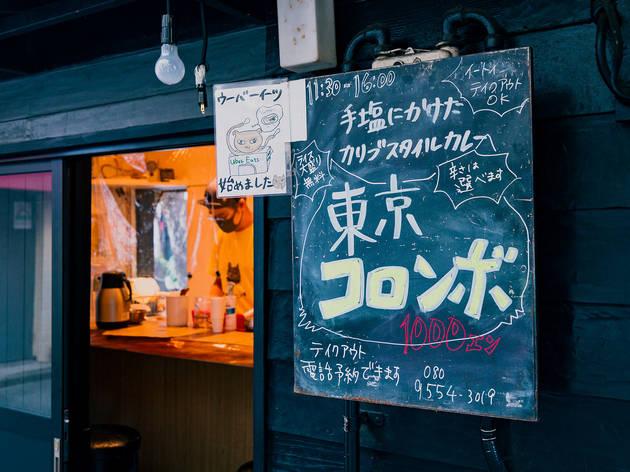 東京コロンボ