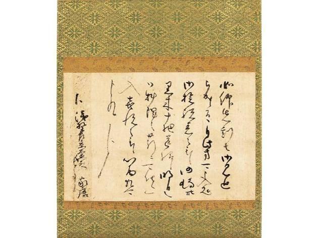 大筆跡展-筆跡に観る日本のこころ-
