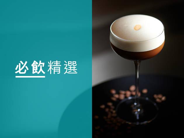 香港50間最佳酒吧