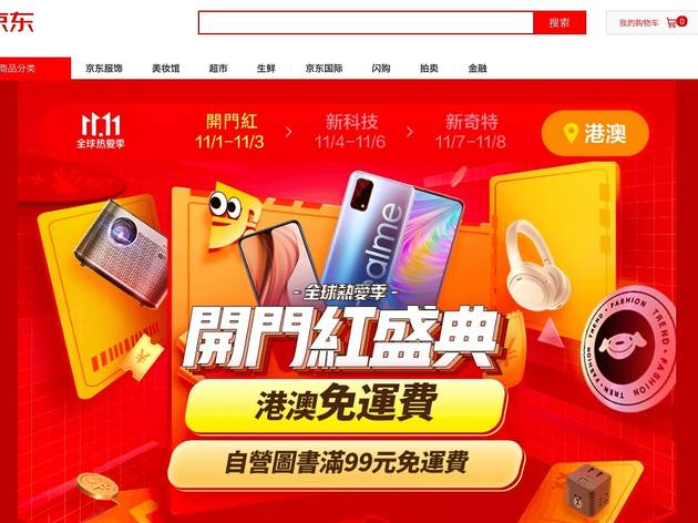 hk.jd.com double 11 2020