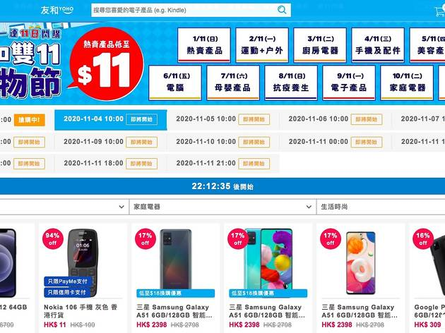 yohohongkong.com double 11