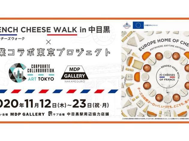 フレンチチーズウォーク in 中目黒 × 企業コラボ東京プロジェクト