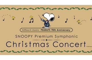 SNOOPY Premium Symphonic Christmas Concert