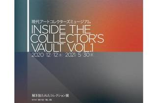 Inside the Collector's Vault 解き放たれたコレクション