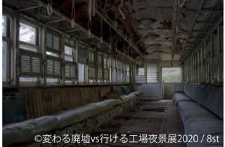変わる廃墟VS行ける工場夜景展