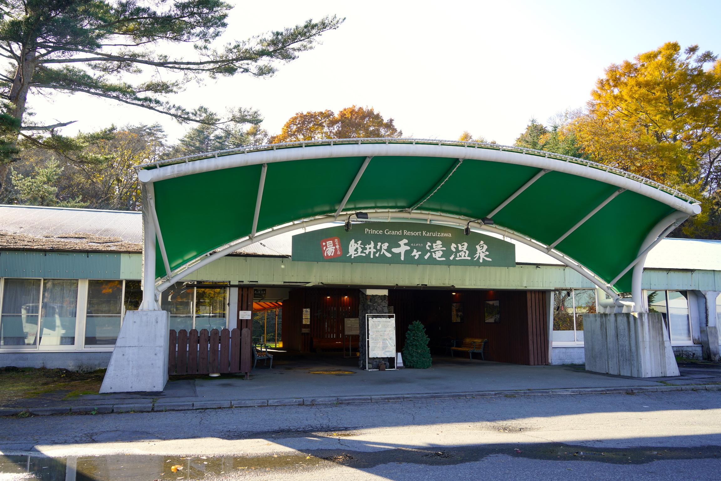 軽井沢千ヶ滝温泉