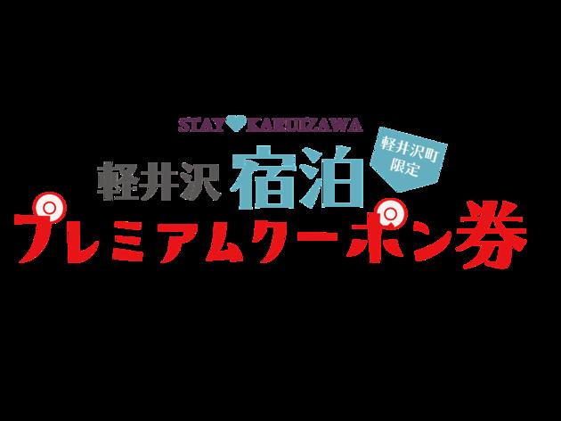 STAY KARUIZAWA