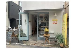 バインミーバーバー 笹塚店