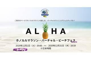 Honolulu Marathon Virtual Beach Fes
