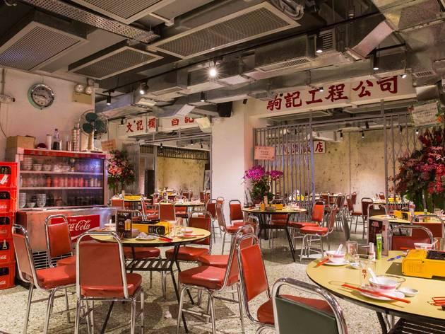 Lau Haa Hot Pot Restaurant