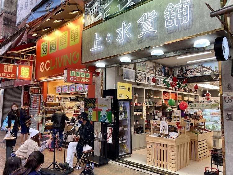 文青最愛小店