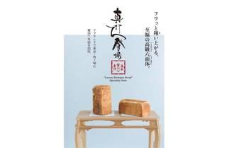 高級食パン専門店 真打ち登場 竹ノ塚店