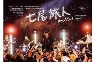 LIQUIDROOM presents 七尾旅人 Countdown Live