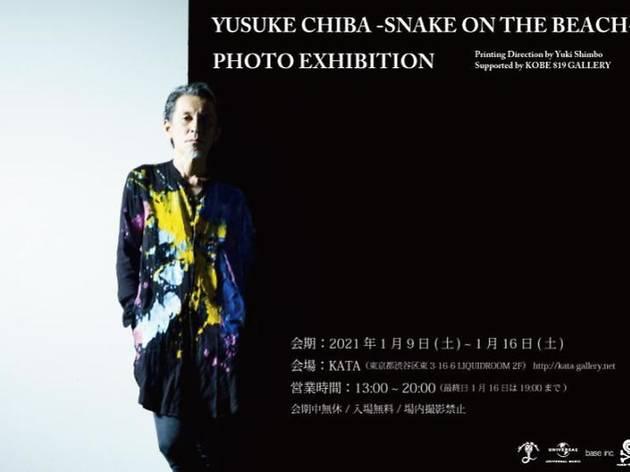 YUSUKE CHIBA -SNAKE ON THE BEACH- PHOTO EXHIBITION