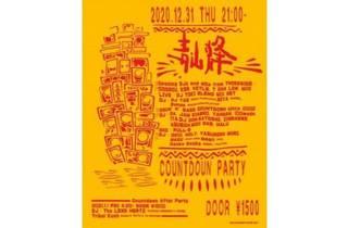 Aoyama Hachi Countdown Party