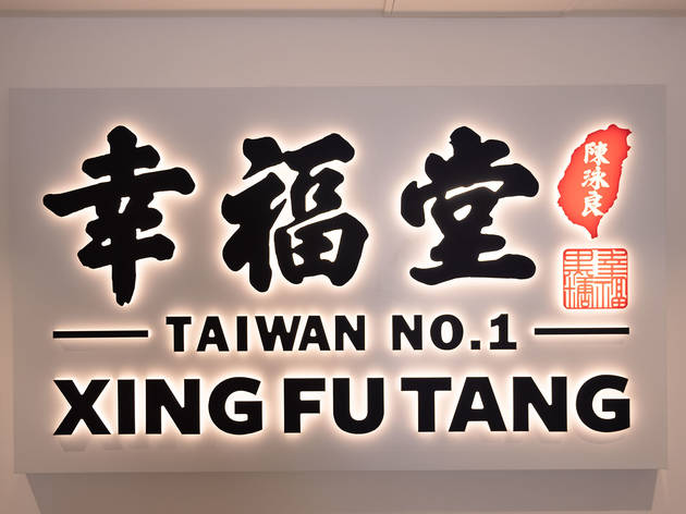 Xing Fu Tang (Photograph: Daniel Boud)