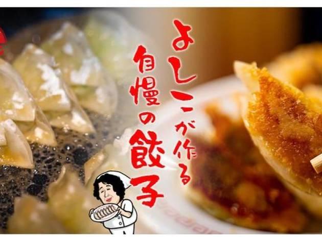 大阪餃子専門店よしこ 五反田本店