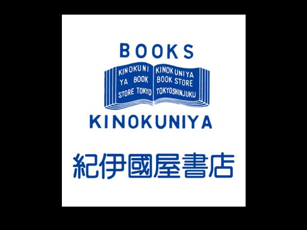 紀伊国屋書店 西武渋谷店