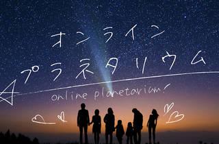 オンラインプラネタリウム川上村