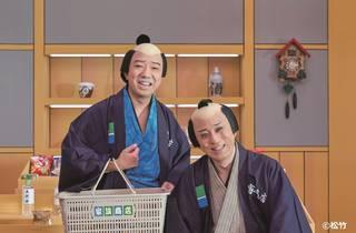 図夢歌舞伎『弥次喜多』 12月26日より独占配信中 ©松竹