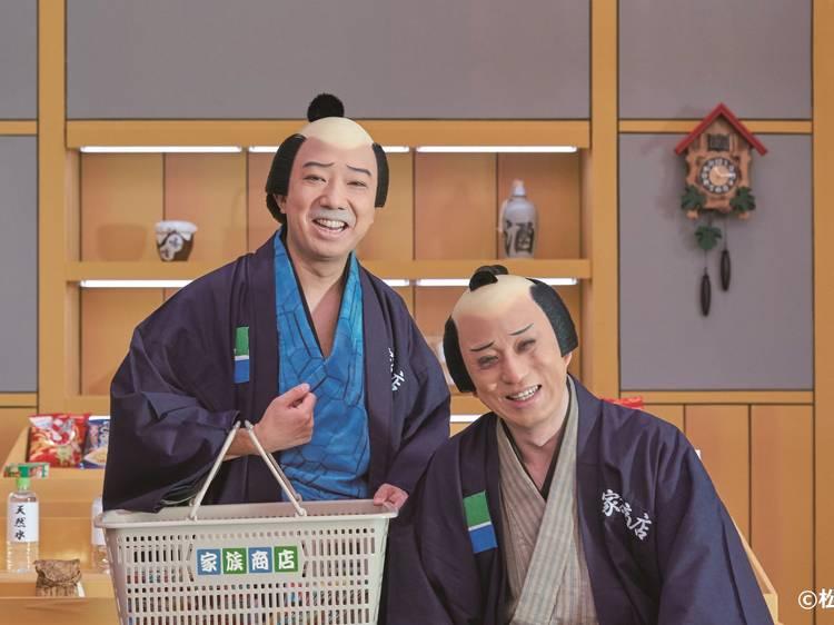 歌舞伎がAmazonプライム・ビデオに初登場