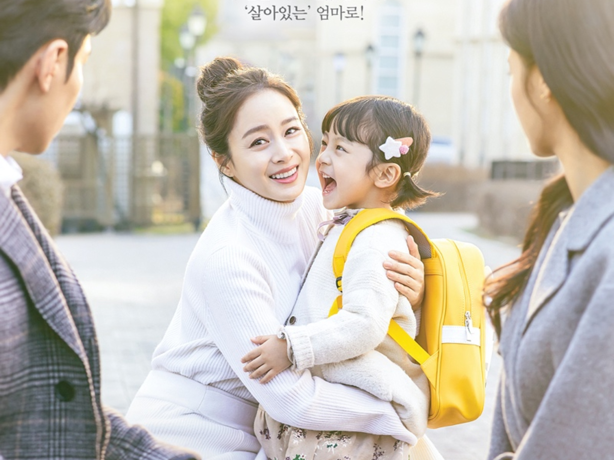 Hi Bye, Mama! , drama coreano