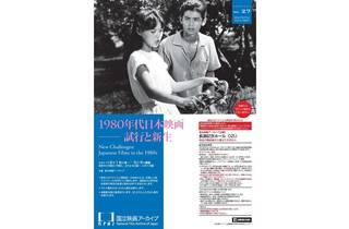 1980年代日本映画 試行と新生