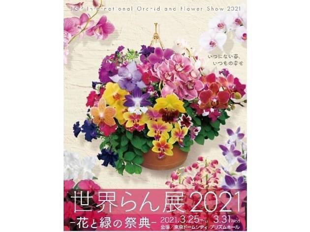 世界らん展 -花と緑の祭典-